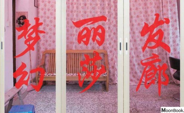 """五条人的""""粉红发廊"""",藏着中国人最真实的浪漫"""