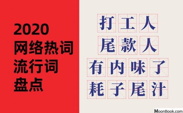 【精选】2020全年网络热词流行词盘点